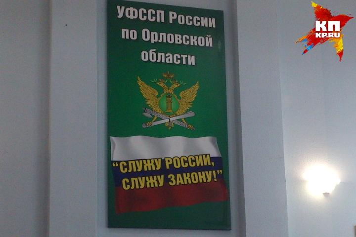 Загод орловские приставы взыскали два млрд руб. долгов