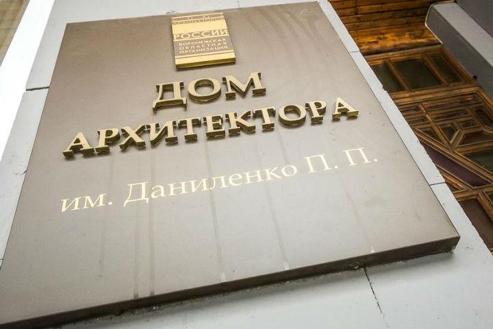 Напост основного архитектора Воронежа претендуют три кандидата
