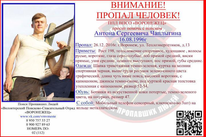 Воронежцев позвали напоиски 20-летнего молодого человека