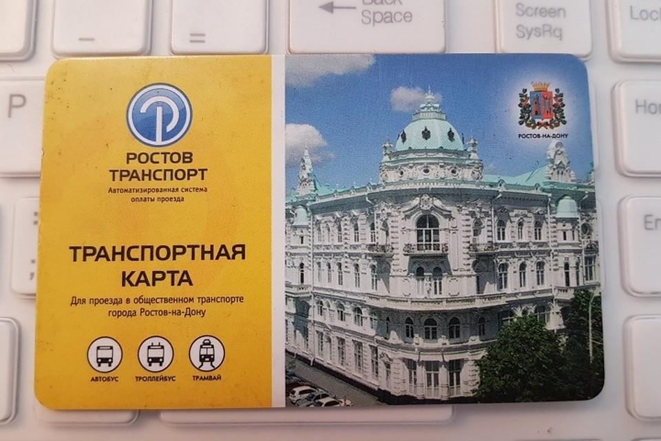 Граждан Ростова лишили возможности пополнения транспортных карт
