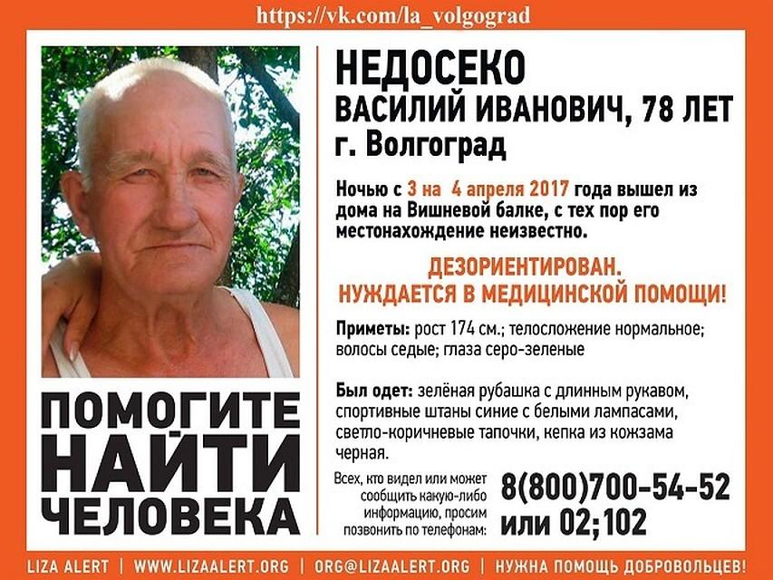 ВВолгограде разыскивают 78-летнего пенсионера, страдающего нарушение памяти