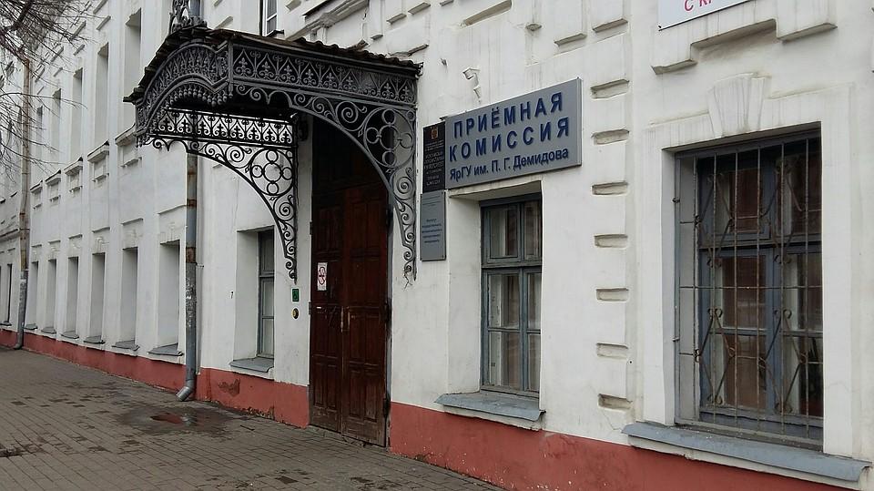 Ярославский институт попал всписок опорных вузов РФ