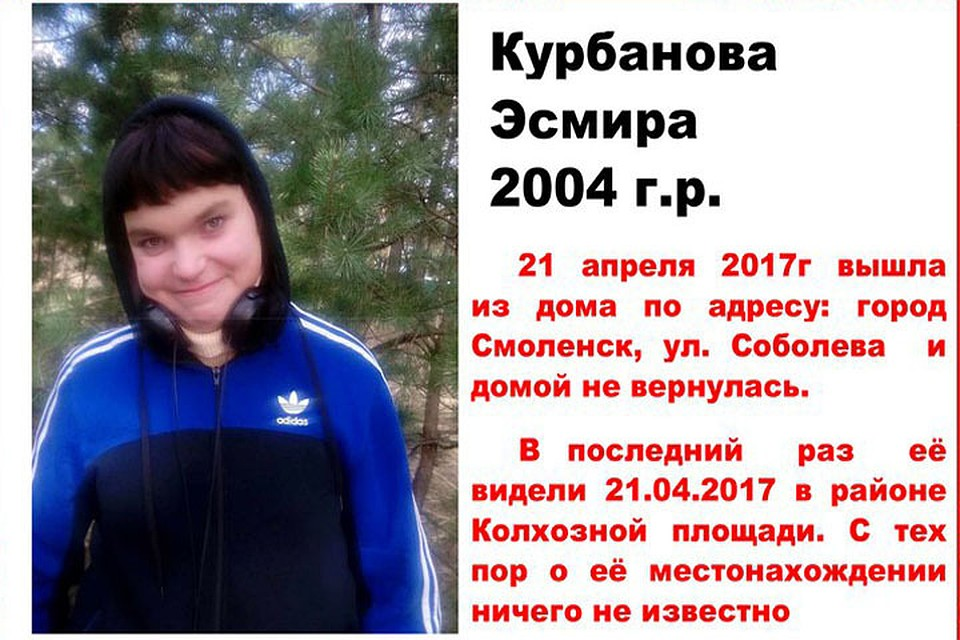 ВСмоленске пропала 13-летняя Эсмира Курбанова