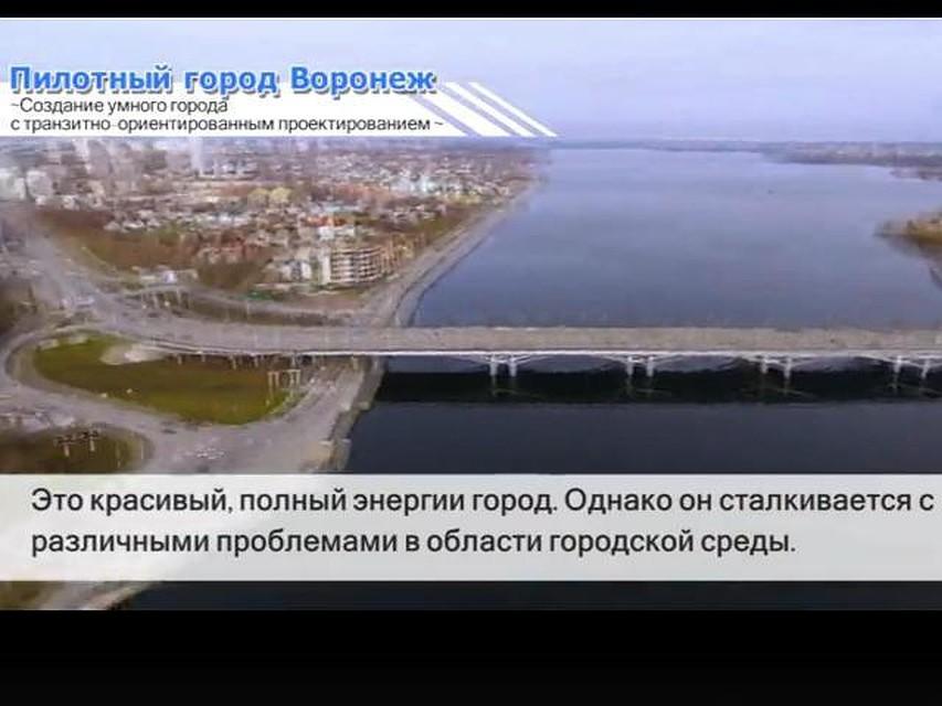 Японцы сняли видео отом, как Воронеж поменяется вближайшие годы