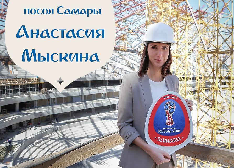 Анастасия Мыскина стала послом Самары наЧМ