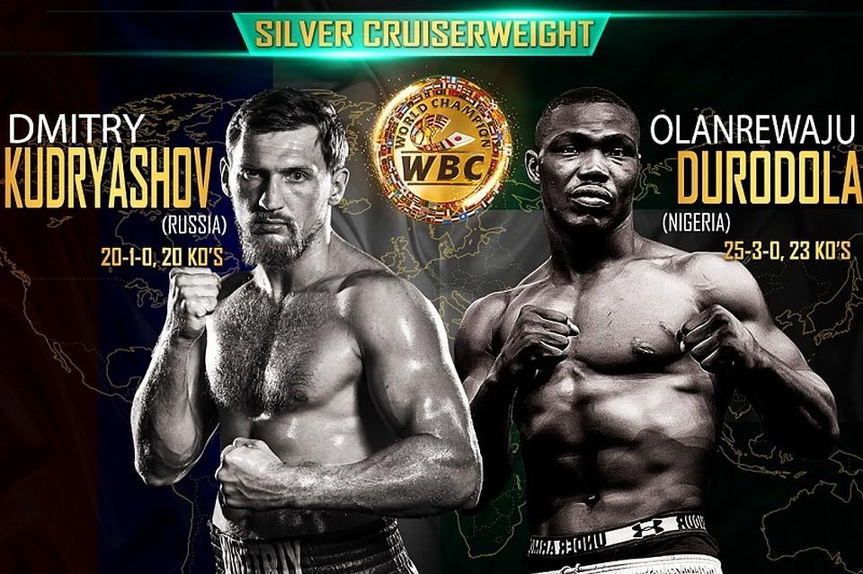 Дмитрий Кудряшов стал чемпионом поверсии WBC Silver впервом тяжелом весе