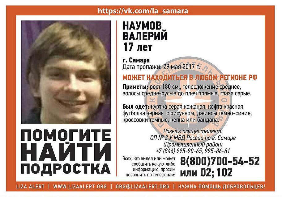 ВСамарской области разыскивают 17-летнего подростка