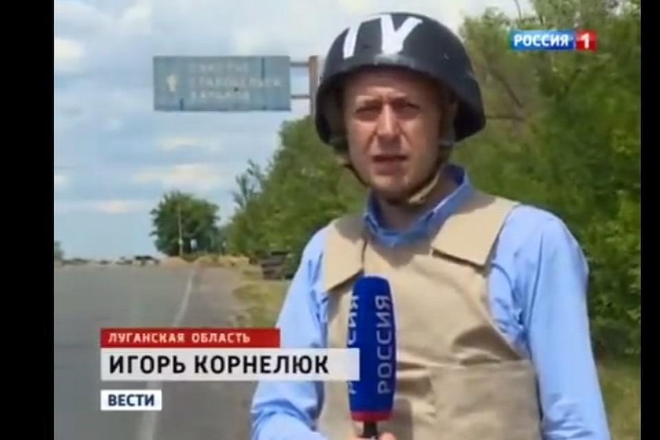 Власти ЛНР наградили посмертно погибших вДонбассе репортеров ВГТРК
