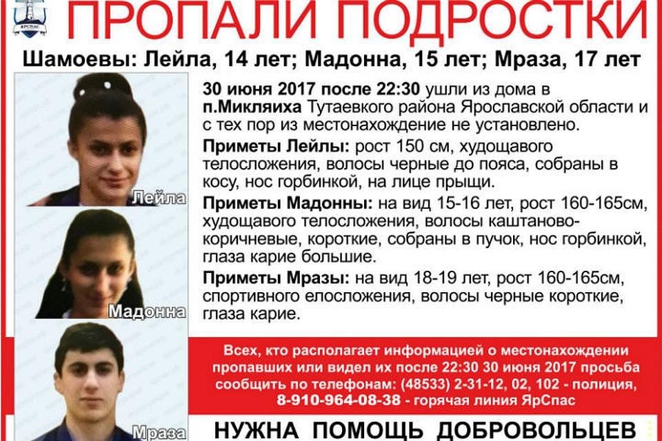ВЯрославской области ищут детей: брат идве сестренки ушли издома