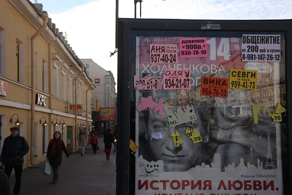 Путане Петербурга