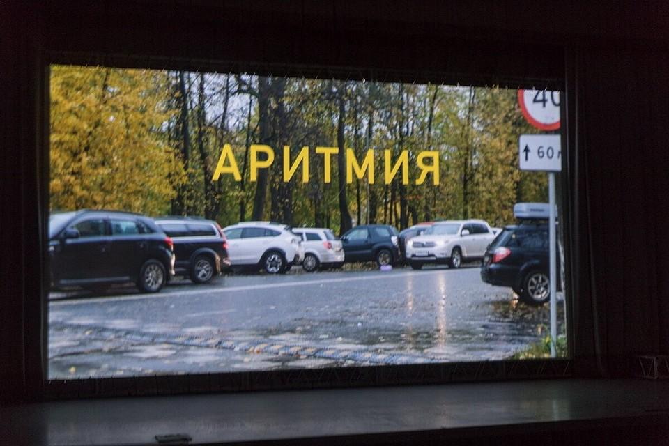 Псковичи первыми вгосударстве увидели фильм Бориса Хлебникова «Аритмия»