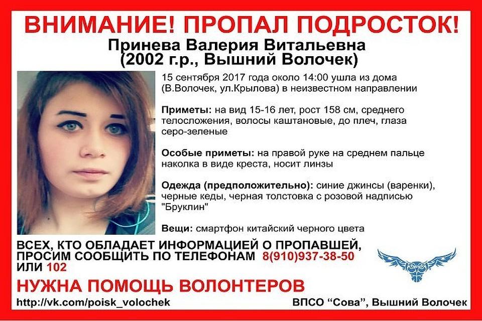 ВВышнем Волочке пропала 15-летняя девушка