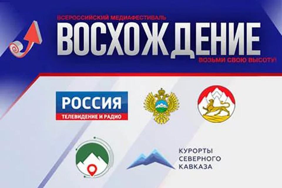 Северная Осетия принимает участников фестиваля «Восхождение»