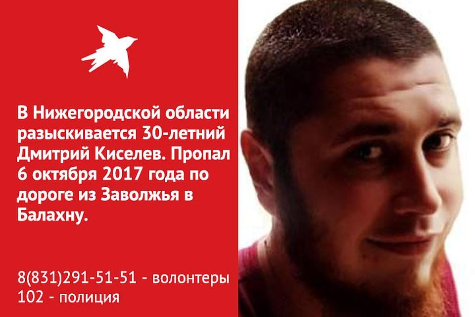 Нижегородец Дмитрий Киселев пропал подороге сработы