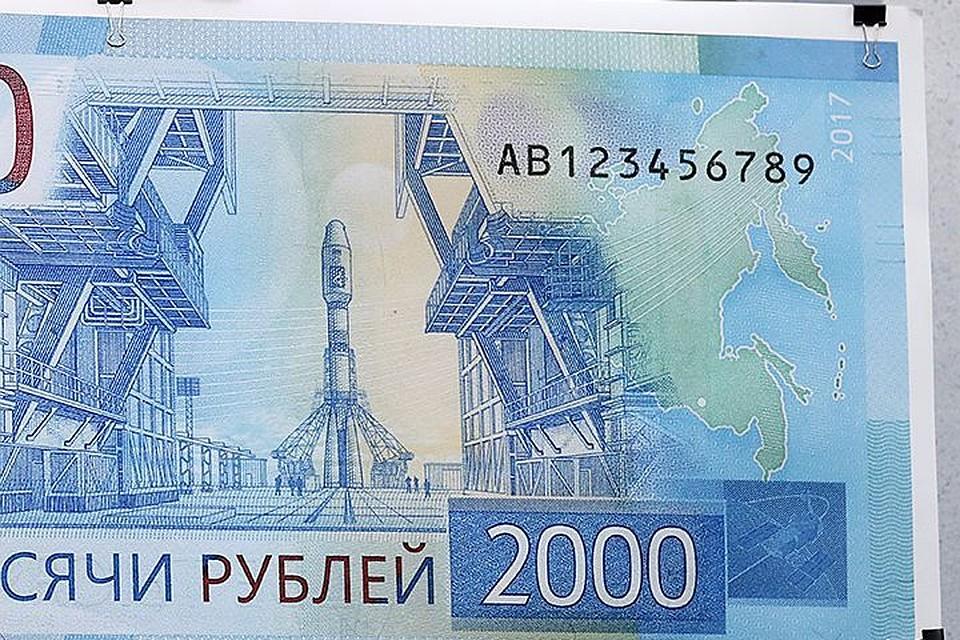 Сахалинские журналисты увидели ошибку на 2000-рублевых купюрах