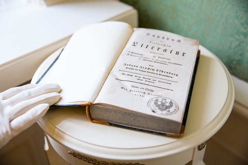Книжка избиблиотеки ЕкатериныII вернулась вЦарское Село