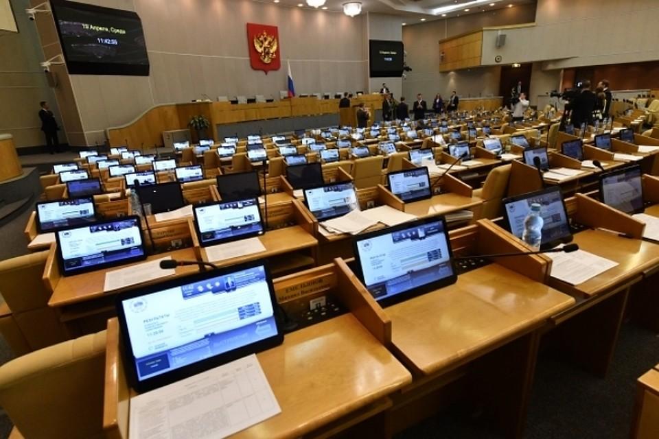 ВГД одобрен проект тфедерального бюджета на2018-2020 годы