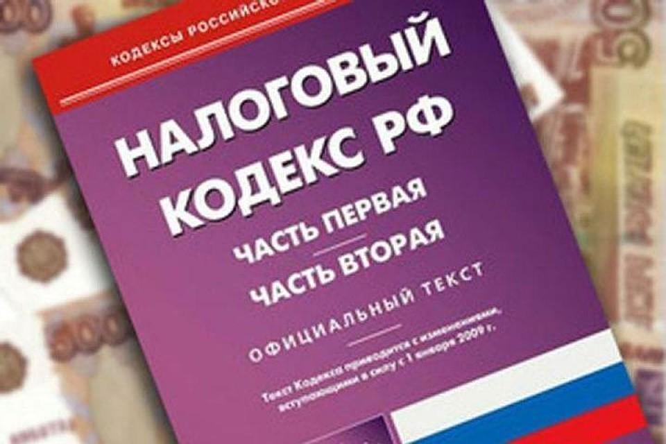 Гражданин Кубани уклонился отуплаты налогов насумму 1,6 млрд руб.