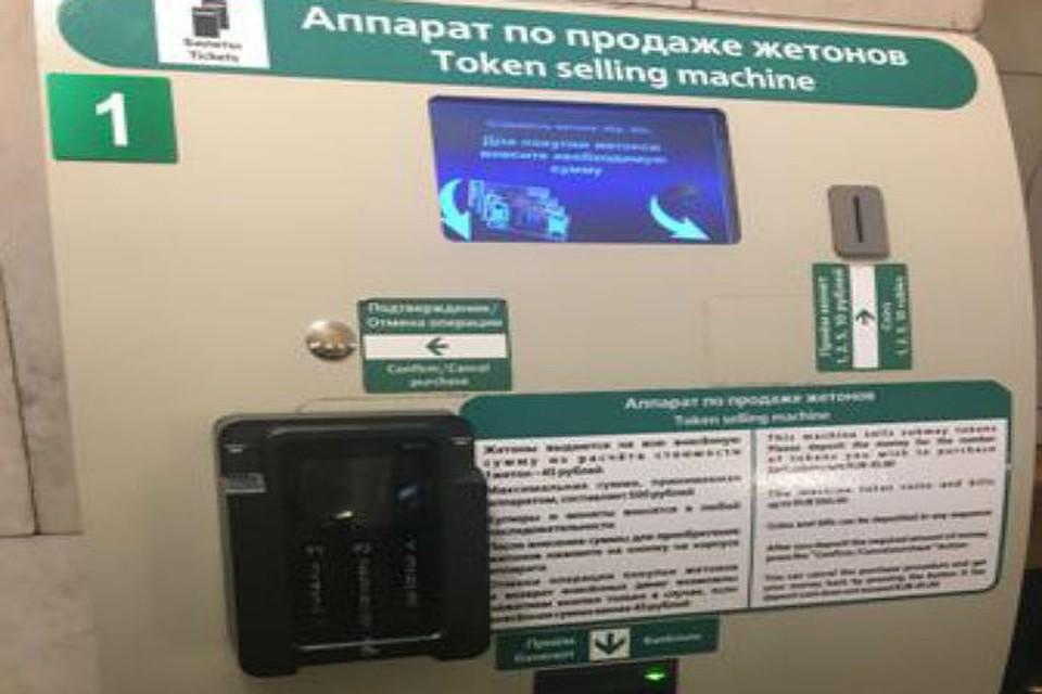Жетоны вметро Санкт-Петербурга сейчас можно оплатить банковской картой