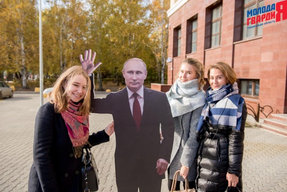 Тюменцы фотографируются свиртуальным Владимиром Путиным