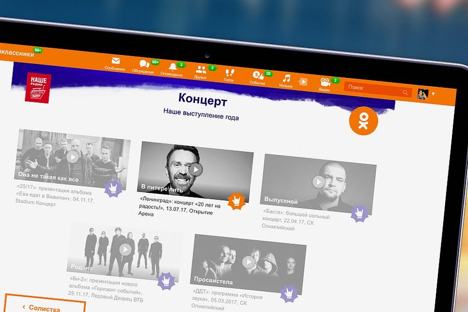 Номинанты «Чартовой дюжины— 2018» объявлены всоцсети «Одноклассники