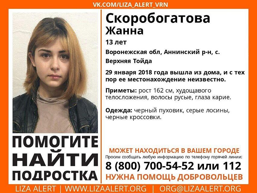 Волонтеры начали поиски пропавшей 1января жительницы Воронежской области