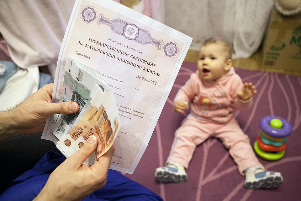 16 кировских семей уже получают обещанные 10 000 напервого ребенка