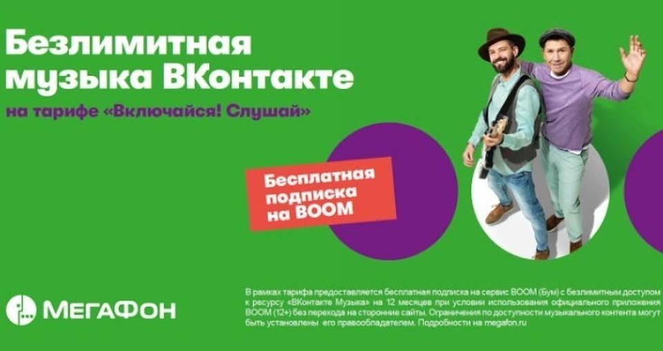 Бесплатно слушать музыку «ВКонтакте» даст возможность новый мобильный тариф