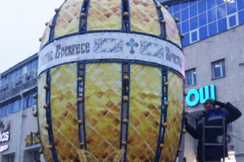 Около  омского «Каскада» появилось внушительное  пасхальное яйцо