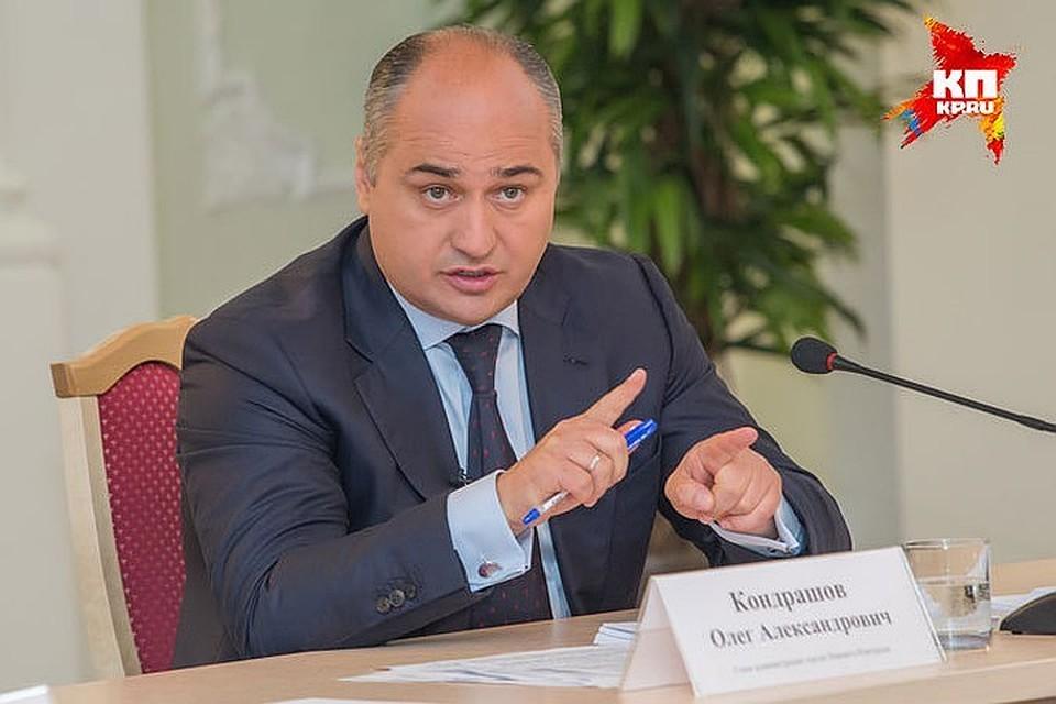 Олег Кондрашов отрицает причастность к получению взятки