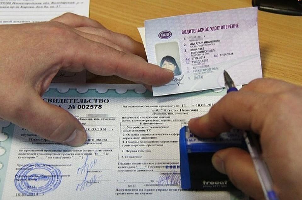 ВМФЦ начнут выдавать водительское удостоверение