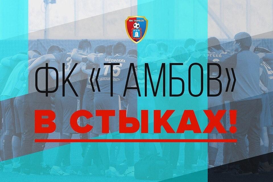 «Тамбов» сыграет встыковых матчах заправо выступать вРФПЛ