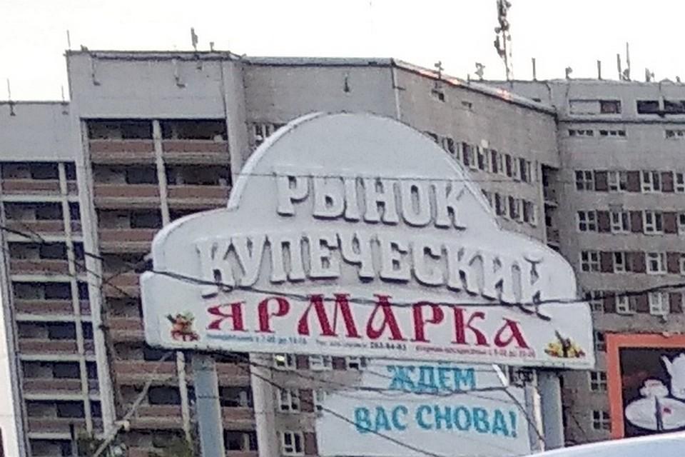 «Юго-Западный» и«Купеческий» рынки Воронежа снова пробуют реализовать