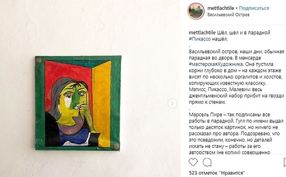 Впарадной наВасильевском острове висят картины Пикассо иМалевича