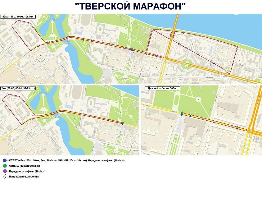 В «Тверском марафоне» «Бегу иРадуюсь» примет участие Олимпийский чемпион
