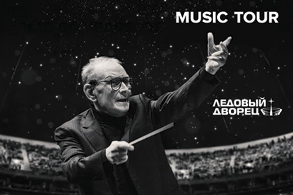 Эннио Морриконе даст концерты вПетербурге и столице  накануне 90-летия