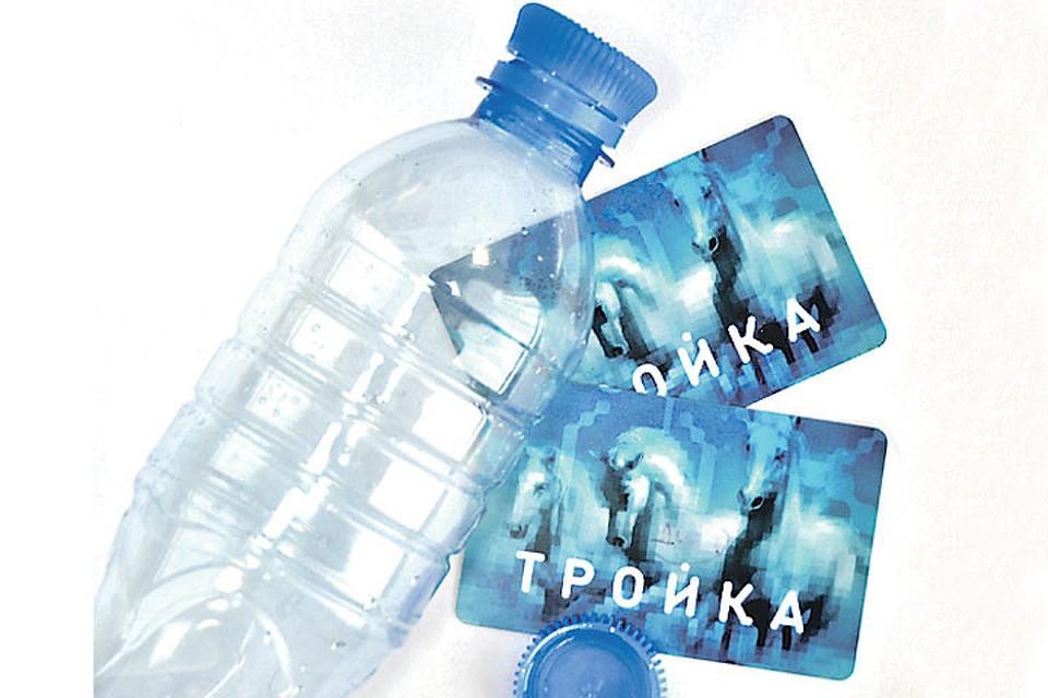 ВРиме можно получить билет вметро, сдав пластиковые бутылки