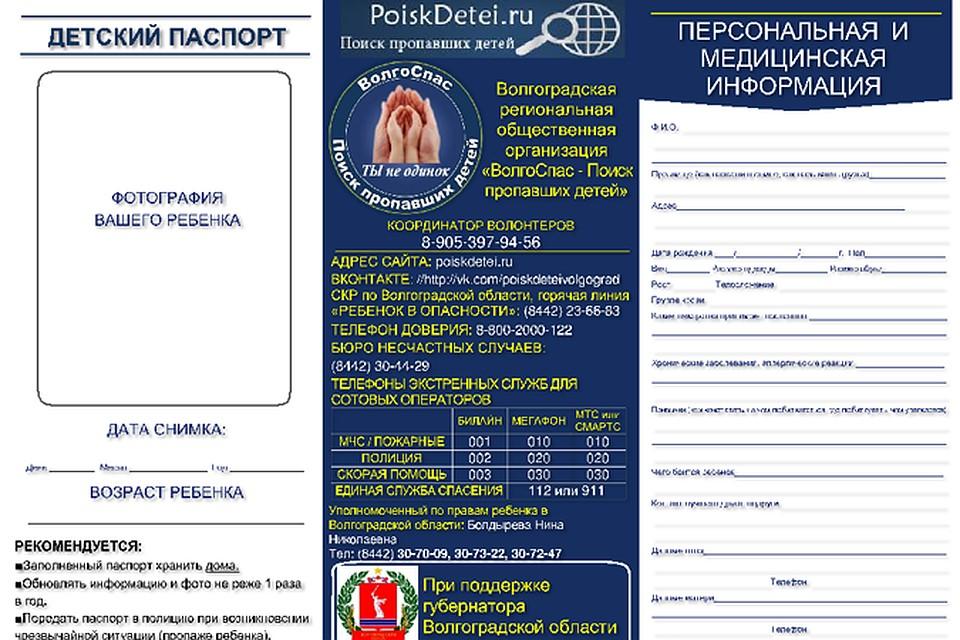 Как сделать быстро паспорт для ребёнка 951