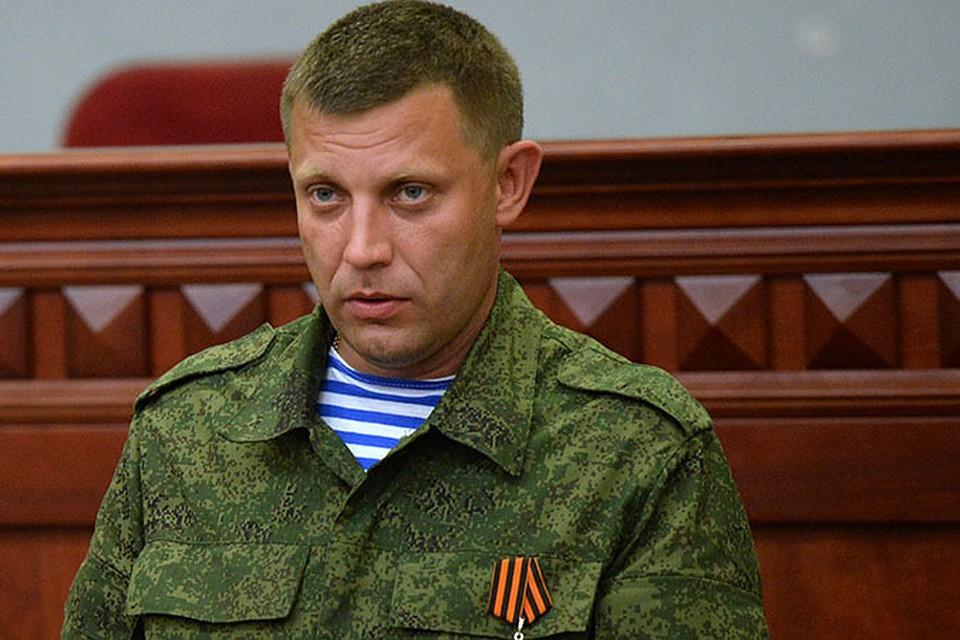Премьер-министр самопровозглашенной Донецкой народной республики Александр Захарченко.