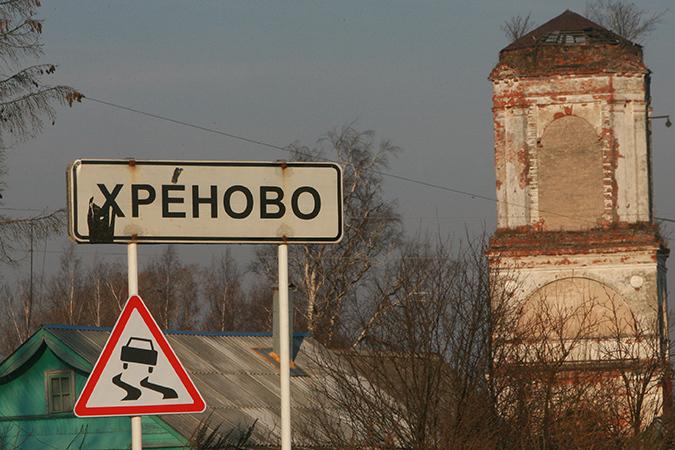 Деревень с названием Хреново в России целых семь! Эта - в Ивановской области. Фото: Андрей КАРА