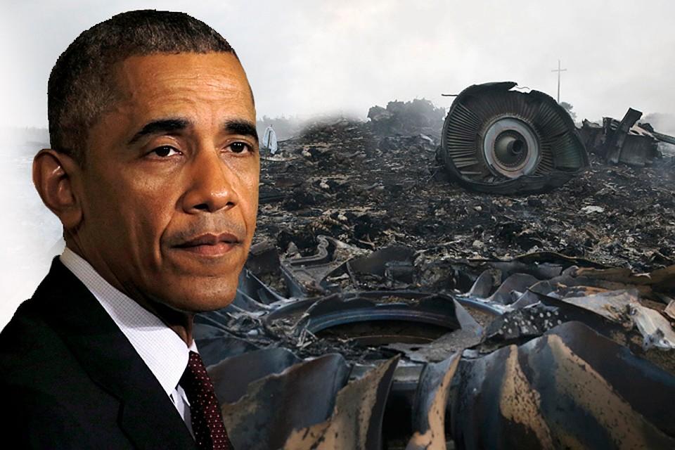 Картинки по запросу Обама и мн-17