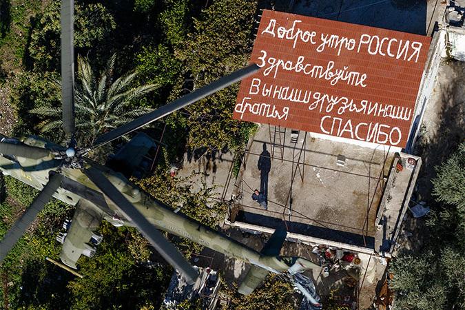 «Спасибо, Россия!»: сирийцы написали на крыше послание для российских летчиков. ФОТО: Министерство Обороны РФ/САВИЦКИЙ Вадим