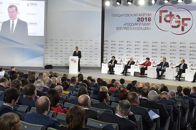 В Москве открылся Гайдаровский экономический форум