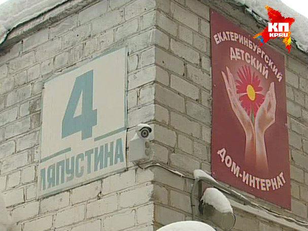 Детский дом для умственно-отсталых детей в Екатеринбурге прославился своими ЧП на всю страну