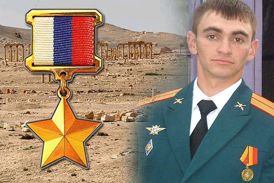 Погибшему под Пальмирой артиллеристу Александру Прохоренко присвоено звание Героя России.