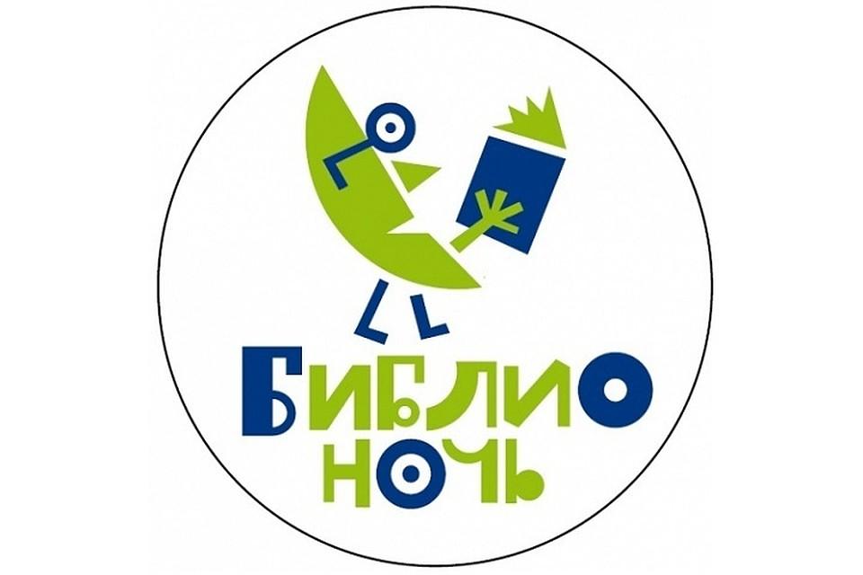 ВСаратове пройдет «Библионочь— 2016»