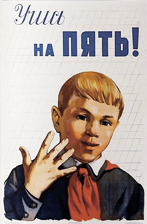 Рубен СУРЬЯНИНОВ. «Учись на пять», 1957