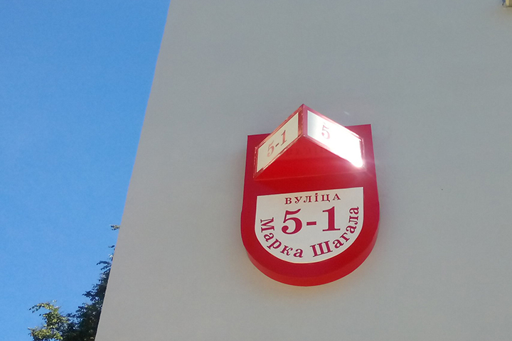 Витебску представили улицу Марка Шагала.