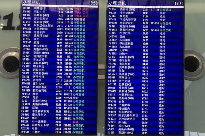 В аэропорту уже есть табло на китайском Фото: соцсети