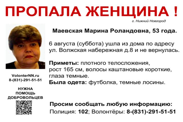 53-летнюю Марину Маевскую разыскивают вНижнем Новгороде